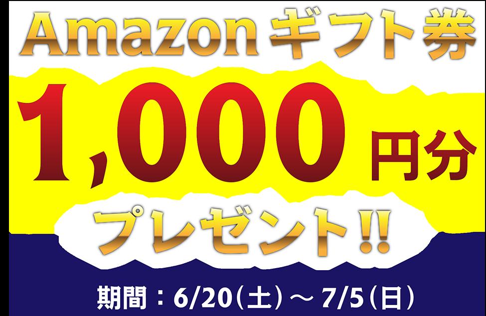 amazonギフト券1000円分プレゼント。期間は7/5まで